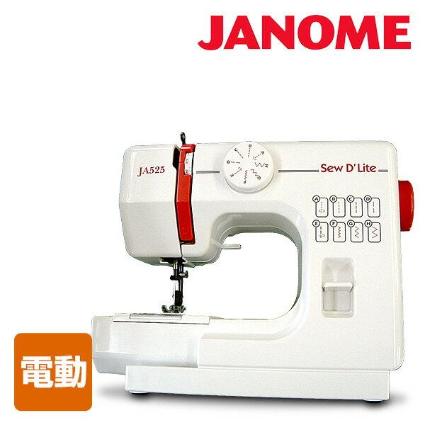 ジャノメ(JANOME) コンパクト電動ミシンsewD`Lite JA525 家庭用ミシン コンパクトミシン ジャノメミシン みしん 【送料無料】【あす楽】