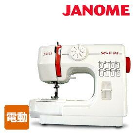コンパクト電動ミシンsewD`Lite JA525 家庭用ミシン コンパクトミシン ジャノメミシン みしん ジャノメ(JANOME) 【送料無料】