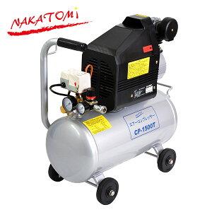 エアーコンプレッサー CP-1500T エアコンプレッサー 空気入れ エア工具 ナカトミ(NAKATOMI) 【送料無料】