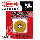 バリの出にくいチューブカッター専用替刃 K600 チューブカッター替刃 替カッター パイプカッター ロブスター LOBSTER …