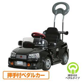 乗用玩具 スカイライン GT-R R34型 (押手付ペダルカー)対象年齢1.5-4歳 R-34H ブラック 乗用玩具 車 自動車 こども 子供 くるま クリスマス 誕生日 乗り物 のりもの ミズタニ(A-KIDS) 【送料無料】
