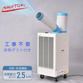 排熱ダクト付き スポットエアコン単相100V キャスター付き N407-R スポットクーラー 冷房 冷風機 業務用 熱中症対策 ナカトミ(NAKATOMI) 【送料無料】