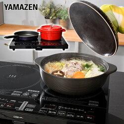 山善(YAMAZEN)2口IHクッキングヒーターIH調理器1400W(幅56cmタイプ)YEH-1456
