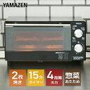 トースター オーブントースター 火力4段階切換機能付 YTBS-D101(B) ブラック おしゃれ コンパクト トースター パン焼…