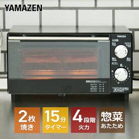 トースター オーブントースター 火力4段階切換機能付 YTBS-D101(B) ブラック おしゃれ コンパクト トースター パン焼き 調理家電 冷凍食品 餅 もち 山善 YAMAZEN 【送料無料】