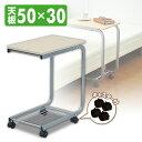 サイドテーブル キャスター付き KST-5030(NM/SG) ナチュラルメイプル ベッドサイドテーブル ベッドテーブル ソファサ…