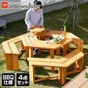 ガーデン テーブル セット BBQ仕様 4点セット HXT-135SBR2 ガーデンテーブル4点セット ガーデンテーブル&ベンチ4点セ…