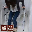 トイレ 手すり /手すり高6段階/67-80cm KTL-80(IV) 手摺り トイレ用 トイレアーム トイレ用アーム トイレサポート 工…