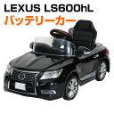 乗用玩具 新型 レクサス (LEXUS) LS600hL 電動 バッテリーカー(対象年齢3-6歳) NLK-B 乗物玩具 乗り物 バッテリー式 …