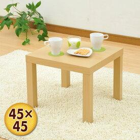キュービックテーブル(45×45cm) ET-4545(NA) ナチュラル 正方形 リビングテーブル ローテーブル センターテーブル 山善 YAMAZEN【送料無料】