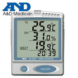 熱中症指数モニター(壁掛・卓上型) AD-5693 A&D(エーアンドデイ) 【送料無料】