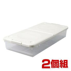 とっても便利箱 45S カプチーノ 【2個組】 ベット下収納ボックス すきま収納 衣装ケース 衣替え 天馬(TENMA) 【送料無料】