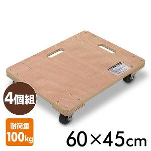 木製平台車(60×45) 4個組 WD-6045*4 木製台車 ホームキャリー キャリーカート キャスター 板台車 山善 YAMAZEN【送料無料】