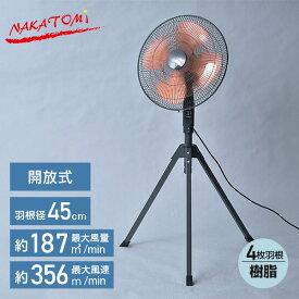 45cmスタンド式 工業扇風機 OPF-45S ナカトミ(NAKATOMI) 【送料無料】【あす楽】