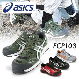 安全靴 スニーカー ウィンジョブ JSAA規格A種認定品 FCP103 紐靴タイプ ローカット 作業靴 ワーキングシューズ 安全シューズ セーフティシューズ アシックス(ASICS) 【送料無料】