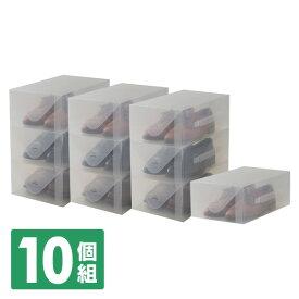 10個セット 収納ボックス 折りたたみ 靴 クリア メンズ YTC-CLSM10P(CL) 10個組 シューズボックス シューズケース 収納ケース クリアボックス クリアケース 靴収納 山善 YAMAZEN【送料無料】