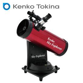 自動追尾機能付き 天体望遠鏡 スカイエクスプローラー SE-AT100N 天体望遠鏡 天体観測 天体撮影 ニュートン式反射望遠鏡 ケンコー(KENKO) 【送料無料】
