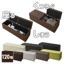 収納ボックス ベンチタイプ 収納ベンチ 幅120 FBS-120-F/P 収納スツール ワイド ボックスベンチ 収納ボックスベンチ …