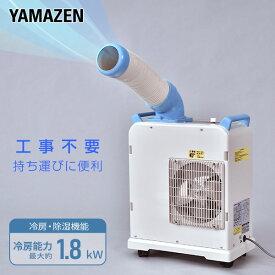スポットエアコン ミニ 単相100Vキャスター付き YMS-183 小型 スポットクーラー 冷風機 業務用 エアコン 床置型 SAC-1800同等機種 熱中症対策 工事 不要 山善 YAMAZEN【送料無料】