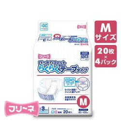 第一衛材フリーネ大人用紙おむつテープ式Mサイズ排尿量3回分20枚×4(80枚)DTP-171*4