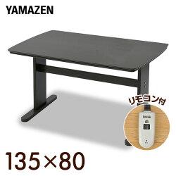 山善(YAMAZEN)こたつテーブルダイニングこたつおしゃれ(135×80cm長方形)GDH-HD135(DB)