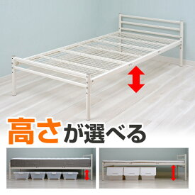高さが選べる シングルベッド BTB-95195(IV) アイボリー ベッドフレーム ベッド シングル パイプベッド ベット 一人暮らし 山善 YAMAZEN【送料無料】