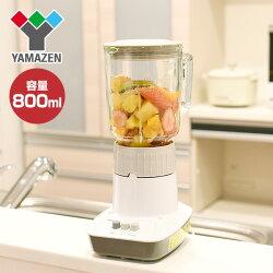山善YAMAZENジュースミキサー(800ml)YMC-800(D)/YMC-801