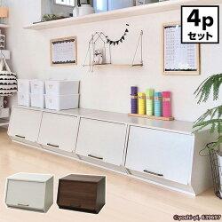 山善(YAMAZEN)4個組おうちすっきり収納ボックス木製オープンボックス