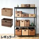 収納ボックス 木箱 レギュラー TSB-1 幅38 奥行26 高さ24 収納 ボックス 収納ケース 引き出し おもちゃ 衣類収納 おし…