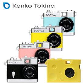 トイカメラ デジタルカメラ DSCPIENI 131万画素 動画 静止画撮影可能 インスタントカメラ トイデジカメ デジカメ キッズカメラ DSC Pieni かわいい おしゃれ mini ミニ カメラ コンパクト micro ケンコー(Kenko) 【送料無料】