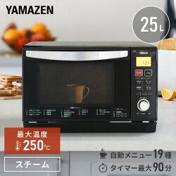 山善YAMAZENスチームオーブンレンジ25Lフラットタイプ縦開きYRK-F251SV(B)ブラック