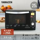 オーブンレンジ スチームオーブンレンジ 25L フラットタイプ 縦開き YRK-F251SV-E(B) ブラック 電子レンジ オーブン …