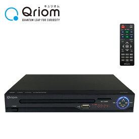 DVDプレーヤー CPRM対応 HDMI対応 再生専用 CDVP-42HD(B) ブラック HDMIケーブル付属 据え置き コンパクト USB DVD SD DVD-VR CD-DA MP3 JPEG DVD-ROM DVD-R/DL 山善 YAMAZEN キュリオム【送料無料】