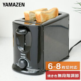 トースター ポップアップトースター YUA-801(B) ブラック トースター パン焼き機 パン焼き器 パン焼き コンパクト シンプル 2枚焼き 山善 YAMAZEN【送料無料】