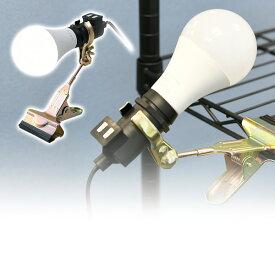 LED クリップライト 屋内用 60W相当 890Lm/850Lm 昼光色/電球色 YCLW-8D/YCLW-8L LEDワークライト LEDライト クリップタイプ 工事現場用ライト 山善 YAMAZEN 【送料無料】