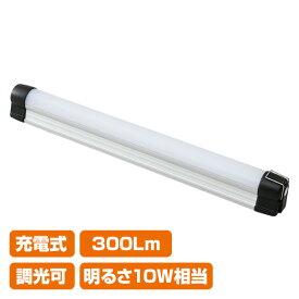 LEDバーライト USB 充電式 21cm 300Lm 調光可能 SML-R300 LED多目的灯 LEDライト マグネット付き 10W相当 モブリロ(MOBRILLO) 【送料無料】