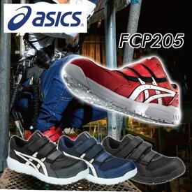アシックス 安全靴 FCP205 REGULAR (1271A001) マジックテープ ベルト ローカット 作業靴 ワーキングシューズ 安全シューズ セーフティシューズ アシックス(ASICS) 【送料無料】