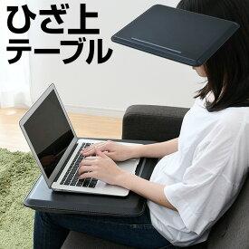 ひざ上テーブル HT-3545 グレー タブレット ノートパソコン 膝上 テーブル デスク おしゃれ ラップトップテーブル クッション付き 山善 YAMAZEN 【送料無料】