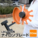 LBC-725用 ナイロンブレード 50枚セット LBCK-120 替え刃 替刃 交換刃 山善 YAMAZEN 【送料無料】