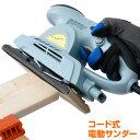 トライビル(Trybuil) 電動サンダー 電源コード式 TAS-150 ビンテージブルー 電動研磨機 電動研磨器 サンダーポリッシ…