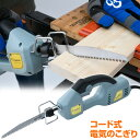 電気のこぎり 電源コード式 TAR-280 ビンテージブルー レシプロソー セーバーソー 電気鋸 電動のこぎり 電動鋸 トライ…