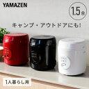 炊飯器 1.5合炊き ミニ ライスクッカー YJE-M150 0.5合-1.5合 ミニ炊飯器 一人暮らし 学生 夫婦 単身 単身赴任 新生活…