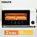 オーブントースター YTN-S100(W) ホワイト トースター パン焼き オーブン シンプル パン焼き機 パン焼き器 トースト 1…
