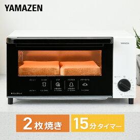トースター オーブントースター YTN-S100(W) ホワイト トースター パン焼き オーブン シンプル パン焼き機 パン焼き器 トースト 15分タイマー 山善 YAMAZEN【送料無料】
