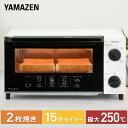 トースター オーブントースター YTN-C101(W) ホワイト トースター パン焼き オーブン シンプル パン焼き機 パン焼き器…