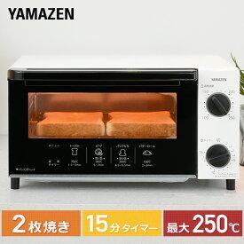 トースター オーブントースター ホワイト トースター パン焼き オーブン シンプル パン焼き機 パン焼き器 トースト 15分タイマー 温度調節 山善 YAMAZEN【送料無料】