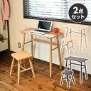 木製 テーブル チェア 2点セット SRDC-7040 机 椅子 2点 セット 天然木 デスク チェアー スツール おしゃれ デスク&チェア 山善 YAMAZEN 【送料無料】