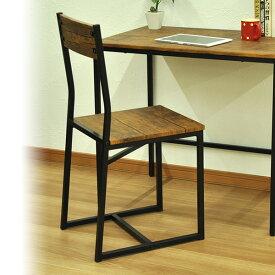 アイアン チェア 椅子ブロンクス ダイニングチェア ABX-600 ブラウン チェアー パソコンチェア オフィスチェア ワークチェア 椅子 イス デスクチェア エイアイエス (AIS) 【送料無料】