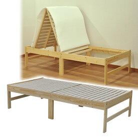 パイン材 木製すのこベッド シングル布団も使える木製ベッド SKBD-001 ナチュラル すのこベッド すのこベット すのこ ベッド 木製 シングル シングルベッド 布団干し 部屋干し エイアイエス(AIS) 【送料無料】