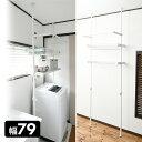 頑丈 伸縮 つっぱり ランドリーラック 幅79 ホワイトグレー タオルハンガー 洗濯機 ラック 洗濯機ラック 洗濯機上ラッ…